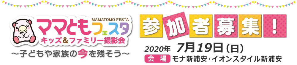 ママともフェスタ2020.7.19参加者大募集!